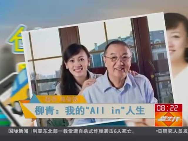 滴滴总裁柳青自曝得乳腺癌