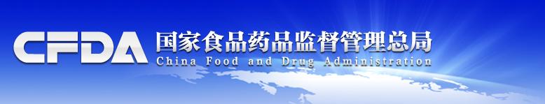 食品药品监管总局办公厅将21种药品转换为非处方药